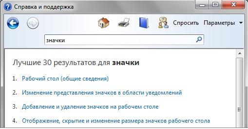 Поиск справки windows 7