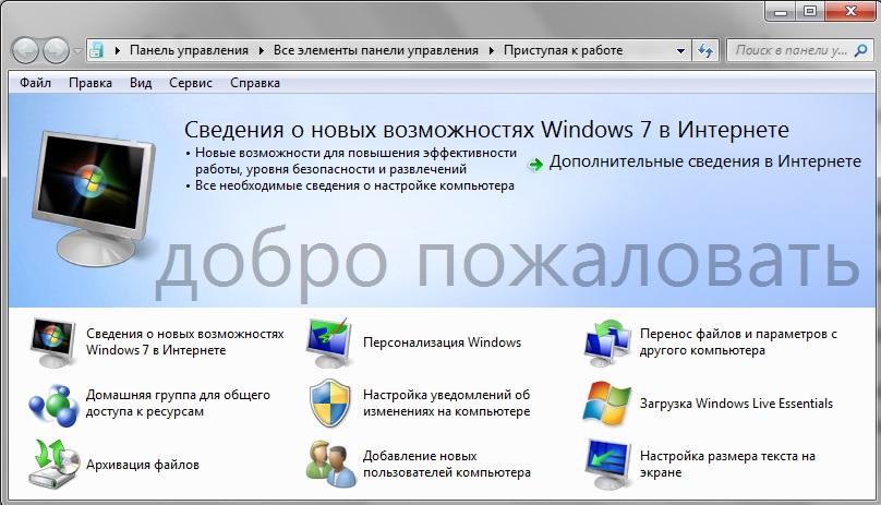 Приступая к работе windows 7 скачать бесплатно