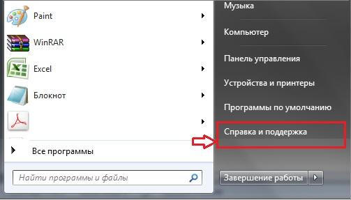 Справка и поддержка Windows 7
