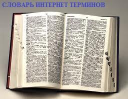 словарь интернет терминов