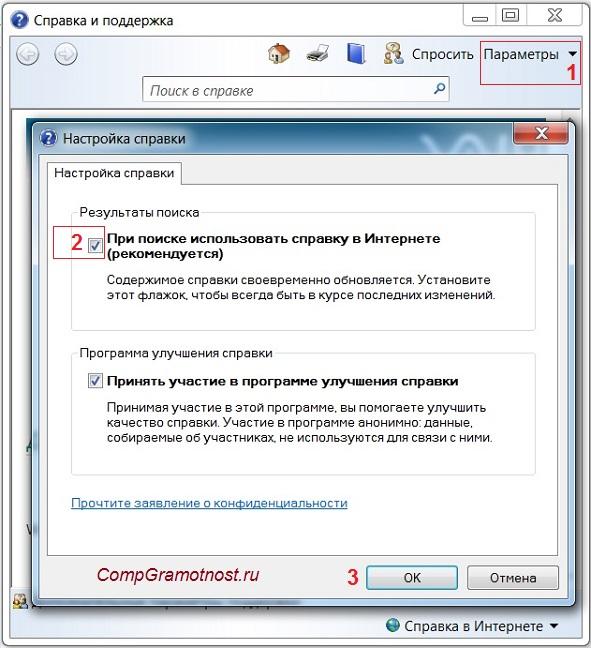 Настройка справки Windows 7