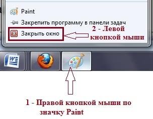 Закрыть программу в Панели задач