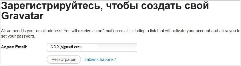 Регистрация Граватар