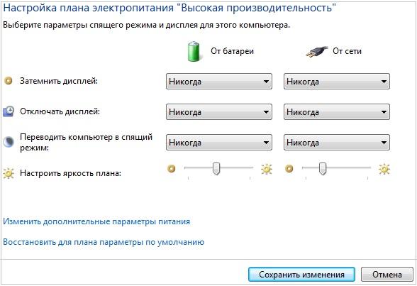 Гаснет экран Windows 7
