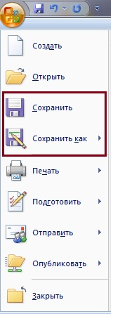 Word 2007 Сохранить