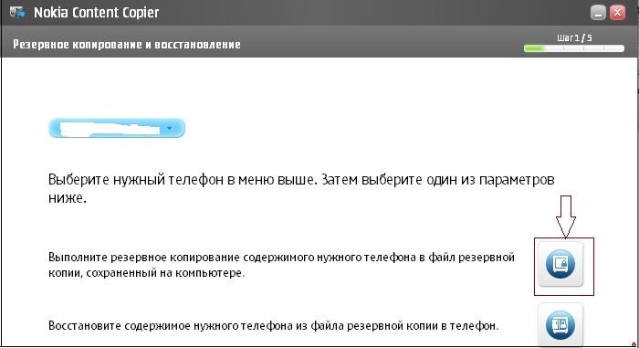 Резервное копирование и восстановление Nokia PC Suite