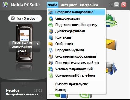 Резервное копирование Nokia PC Suite