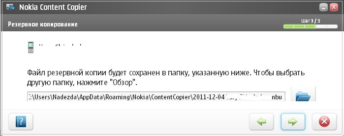 Файл резервной копии Nokia PC Suite