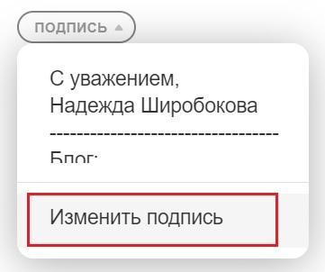 изменить подпись mail ru