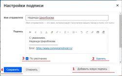 настройки подписи в письме mail.ru