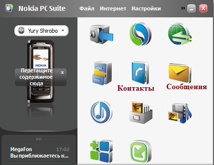 nokia pc suite контакты