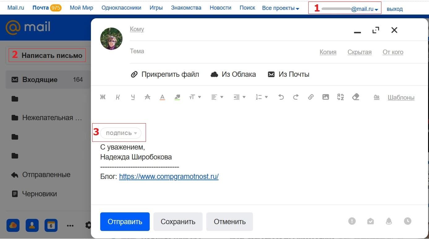 подпись в электронном письме Mail ru