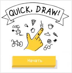 Quick Draw рисовать онлайн играть