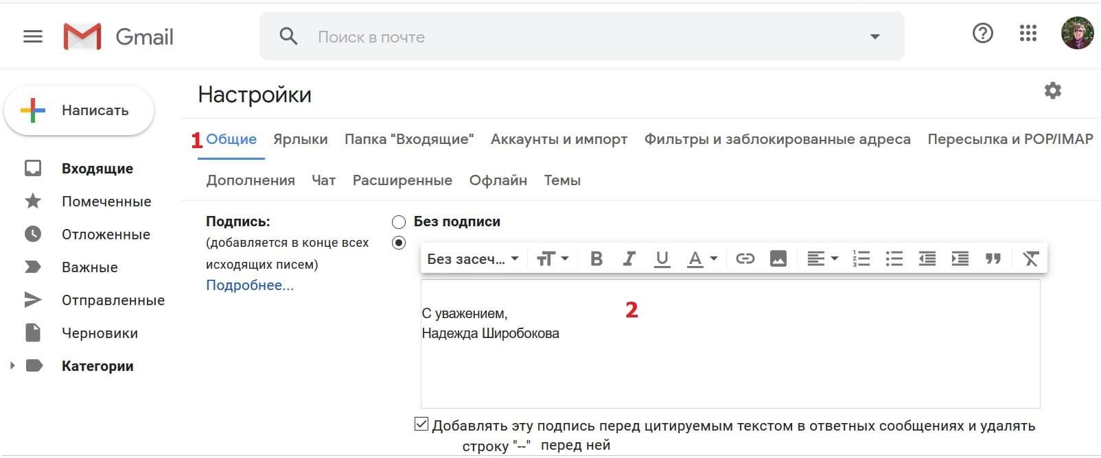 сделать подпись в письме gmail.com