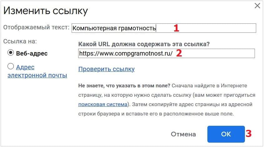 ссылка в подписи в письме gmail.com