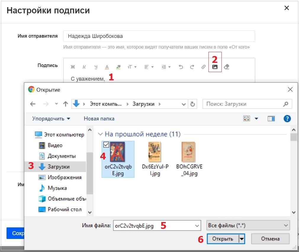вставить картинку в подпись для письма Mail ru