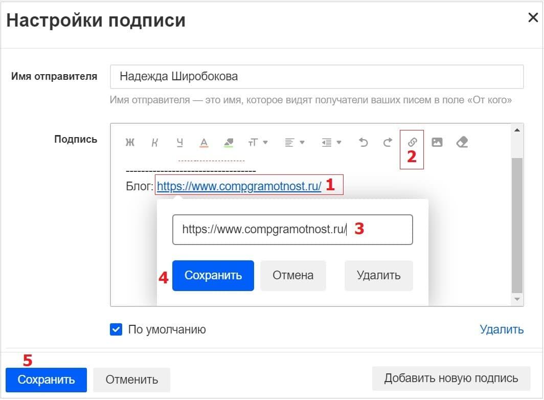 вставить ссылку в подпись для письма Mail ru