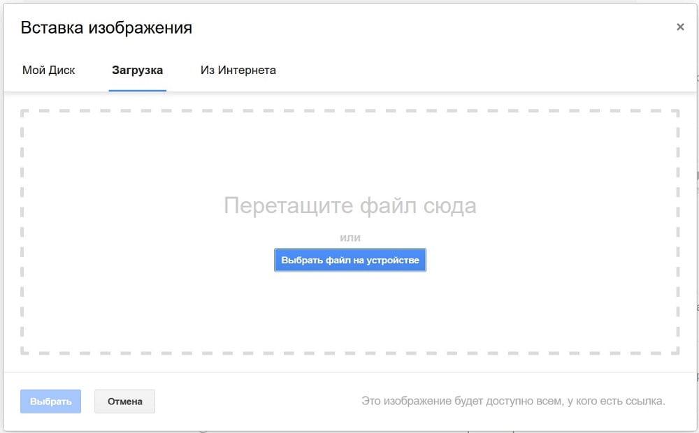вставка изображения в подпись в письме gmail
