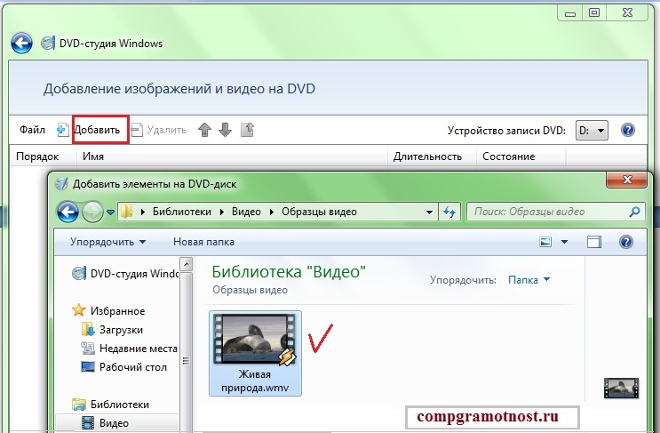 Add file DVD-studio Windows 7