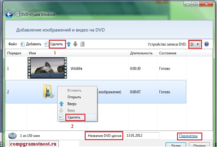 Delete DVD-studio Windows 7