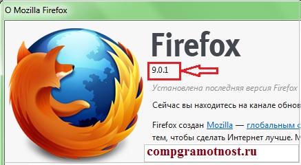 Версия FireFox