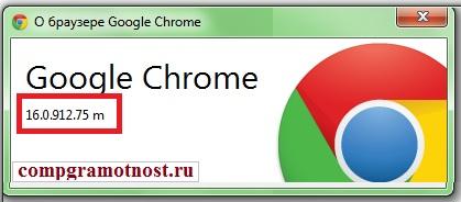 Версия Google Ghrome