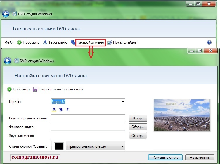 Nastroyka Menu DVD-studio Windows 7