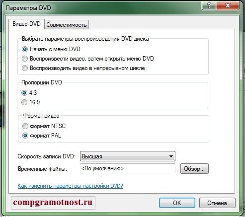 Parametru DVD-studio Windows 7