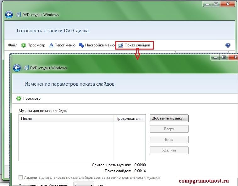 Slaydu DVD-studio Windows 7