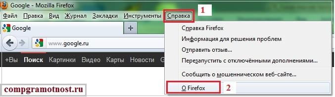 Как узнать версию FireFox