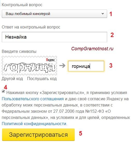 контрольный вопрос для регистрации почты Яндекса