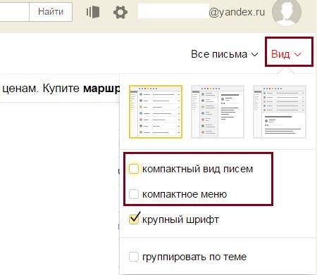 крупный шрифт в Яндекс.Почте