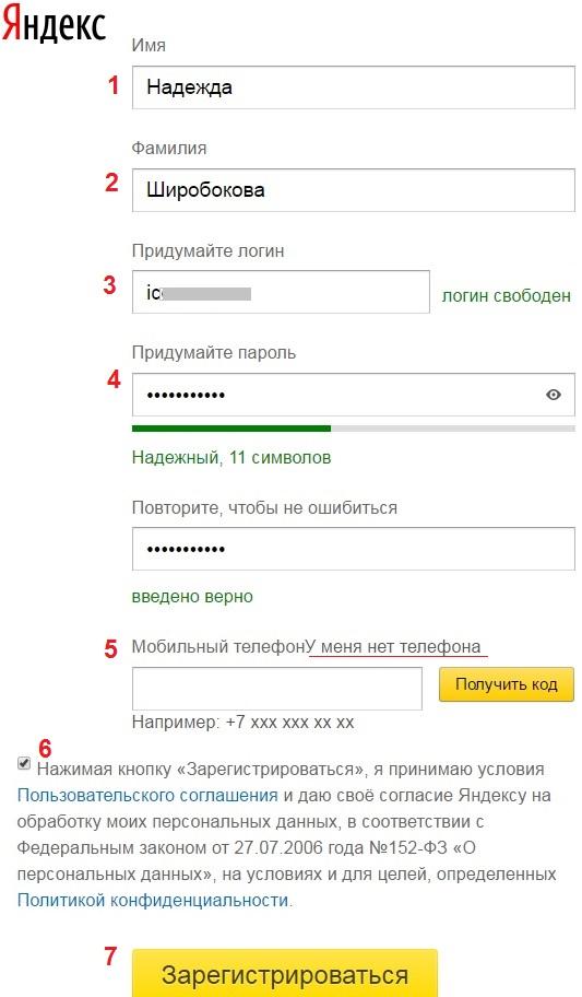 регистрация почты Yandex