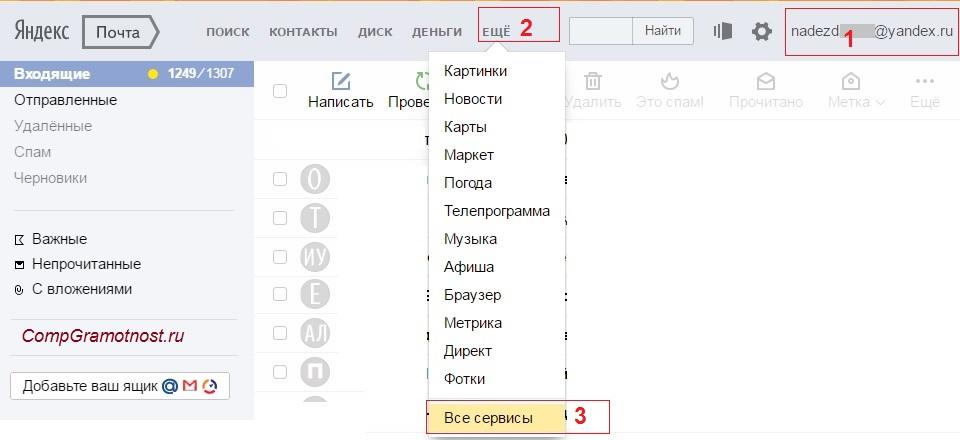 сервисы Яндекса