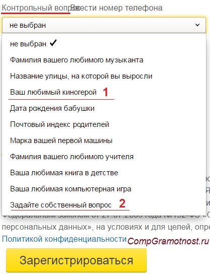 Рис. 3. Выбор контрольного вопроса при регистрации почты Яндекс
