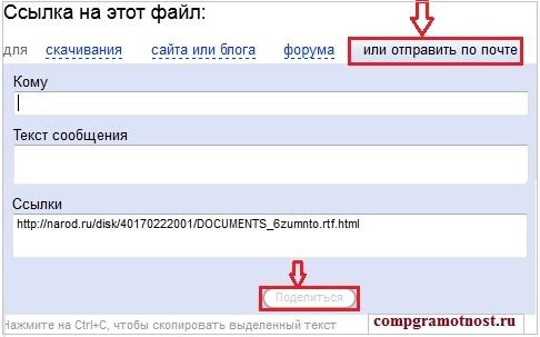 Файлообменник Яндекса_Отправить файл по почте