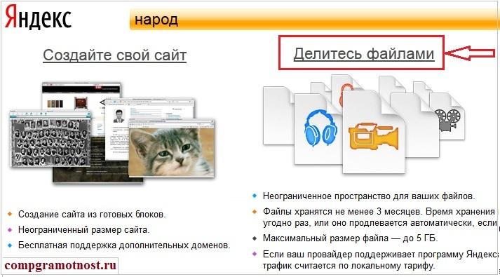 Яндекс народ_Вход