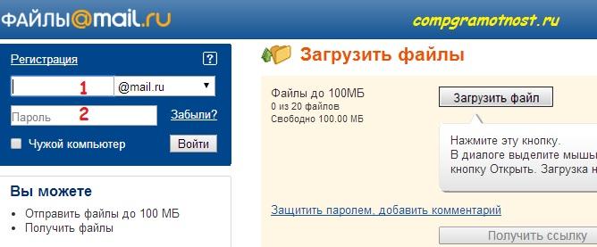 файлообменник mail ru