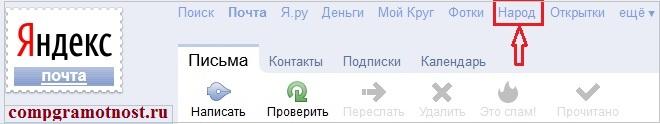 Народ Яндекс