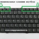 Функциональные клавиши на ноутбуке