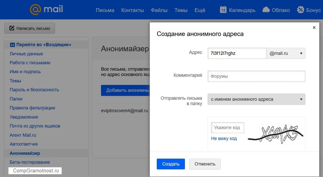 анонимайзер mail ru