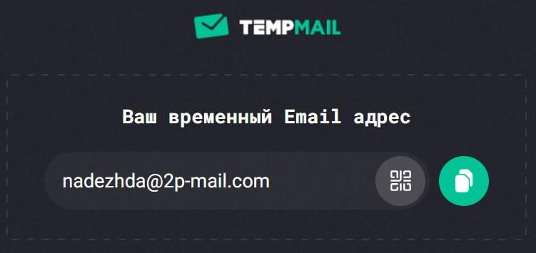 новый адрес в темпмейл