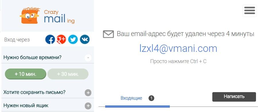 сервис временного email