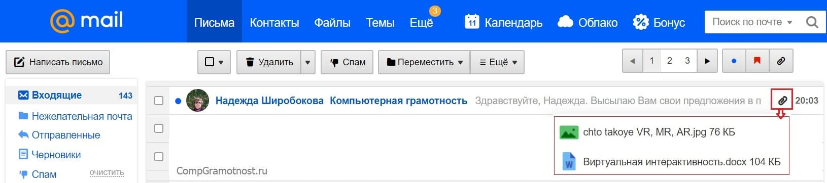 к письму в почте mail ru прикреплен файл