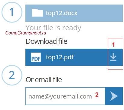 Сохранить файл PDF
