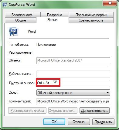 Быстрый вызов калькулятора windows 7