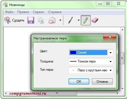 Настраиваемое перо Ножницы Windows 7