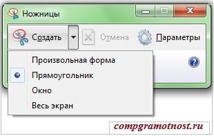 Меню Создать Ножницы Windows 7