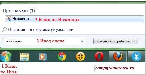 Найти ножницы Windows 7