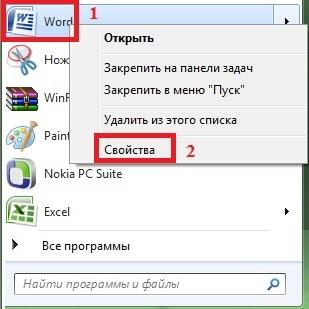 Как сделать горячие клавиши для быстрого запуска Word